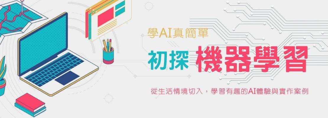 學AI真簡單(I):初探機器學習